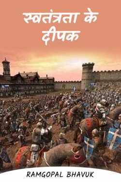 swtantrta ke dipak by ramgopal bhavuk in Hindi