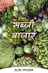 सब्जी बाजार