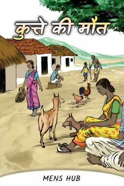 Dog death by Mens HUB in Hindi