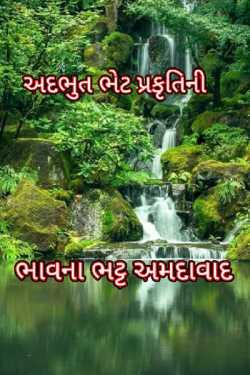 અદભુત ભેટ પ્રકૃતિની by Bhavna Bhatt in Gujarati