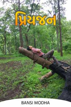Beloved by Bansi Modha in Gujarati