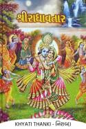 Khyati Thanki નિશબ્દા દ્વારા રાધાવતાર..... ભાવ વિચાર 1 અને. 2 ગુજરાતીમાં