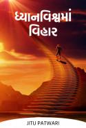 ધ્યાનવિશ્વમાં વિહાર - 3 (લેખાંક 3 -  ધ્યાન - ભ્રામક માન્યતાઓ) by Jitendra Patwari in Gujarati