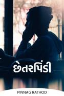 છેતરપિંડી by Pinnag Rathod in Gujarati