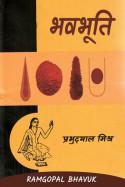 ramgopal bhavuk द्वारा लिखित  भवभूति का साक्षात्कार -प्रभुदयाल मिश्र बुक Hindi में प्रकाशित