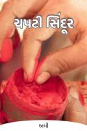 ચપટી સિંદૂર. by અમી in Gujarati