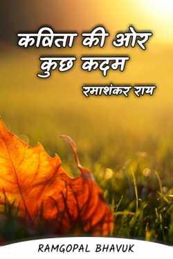 kavita ki or kuchh kadam-rama shankar roy by ramgopal bhavuk in Hindi