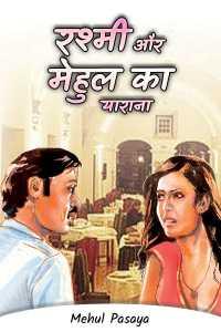 रश्मी और मेहुल का याराना - 8