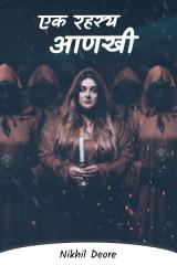 एक रहस्य आणखी by Nikhil Deore in Marathi