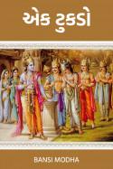 એક ટુકડો by Bansi Modha in Gujarati
