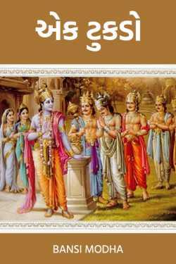 One piece by Bansi Modha in Gujarati