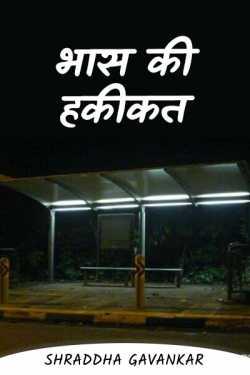 Reality of Bhasa ..... by shraddha gavankar in Marathi