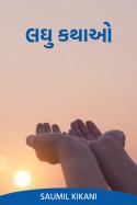 લઘુ કથાઓ - 11 - ઓક્શન by Saumil Kikani in Gujarati