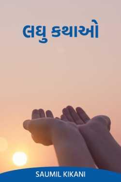 લઘુ કથાઓ by Saumil Kikani in Gujarati