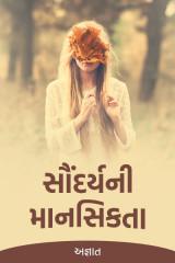 સૌંદર્યની માનસિકતા by અજ્ઞાત in Gujarati