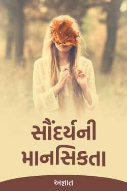 સૌંદર્યની માનસિકતા by અજ્ઞાત in :language