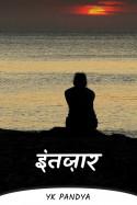 इंतज़ार भाग-१ by Yk Pandya in English