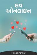 લવ ઓનલાઇન - 15 - ઓનલાઇન અને ઓફ્લાઈન પ્યારની સસ્પેન્સ કથા (કલાઇમેકસ - અંતિમ ભાગ) by Hitesh Parmar in Gujarati