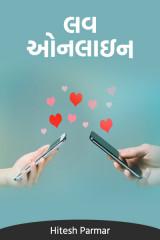 લવ ઓનલાઇન by Hitesh Parmar in Gujarati