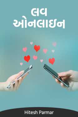 Love Online - 15 - Suspense Story of Love Online and Offline (Climax - Final Part) by Hitesh Parmar in Gujarati