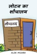 Alok Mishra द्वारा लिखित  लोटन का शौचालय( व्यंग्य ) बुक Hindi में प्रकाशित