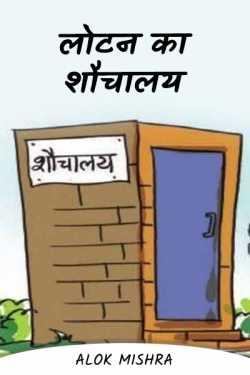 Lotan Toilet (sarcasm) by Alok Mishra in Hindi