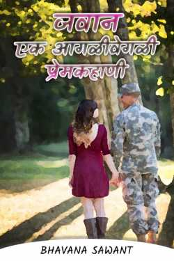 Jawan ... a very different love story by Bhavana Sawant in Marathi