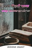 कृष्ण विहारी लाल पांडेय द्वारा लिखित  अवध बिहारी पाठक-समीक्षा-आलोचना एक और पाठ बुक Hindi में प्रकाशित