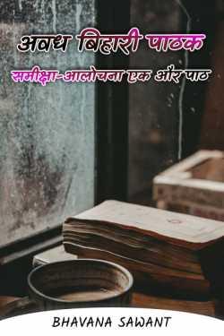 awadh vihari pathak-samiuksha-alochna ek aur path by कृष्ण विहारी लाल पांडेय in Hindi