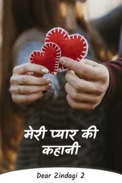 Story of my love by Dear Zindagi 2 in Hindi