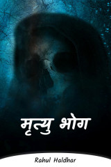 मृत्यु भोग by Rahul Haldhar in Hindi