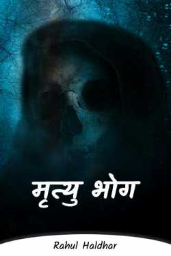 मृत्यु भोग by Rahul Haldhar in :language