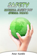 SAFETY ( NATIONAL SAFETY DAY SPECIAL DRAMA ) by Amar Kamble in Hindi