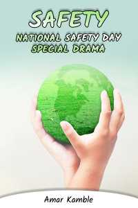 SAFETY ( NATIONAL SAFETY DAY SPECIAL DRAMA )