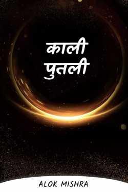 Black pupil by Alok Mishra in Hindi