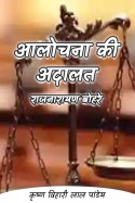 कृष्ण विहारी लाल पांडेय द्वारा लिखित  राजनारायण बोहरे - आलोचना की अदालत बुक Hindi में प्रकाशित