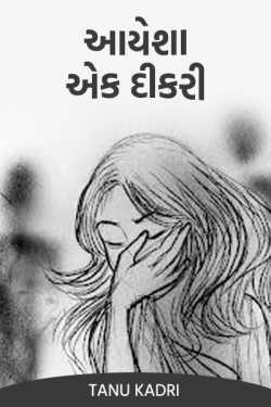 Aayesha by Tanu Kadri in Gujarati