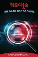 ચક્રવ્યુહ - The Dark Side of Crime (Part-18) by Kalpesh Prajapati in Gujarati