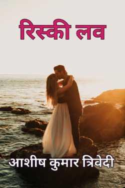 Risky Love - 1 by Ashish Kumar Trivedi in Hindi