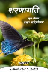 शरणागति by S Bhagyam Sharma in Hindi