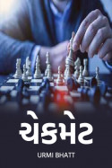 ચેકમેટ - 21 by Urmi Bhatt in Gujarati