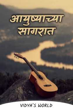 In the ocean of life ... (poetry collection) by vidya,s world in Marathi