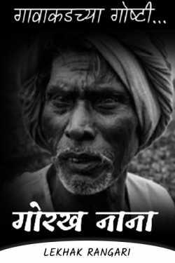 Gorakh Nana. by Lekhak Rangari in Marathi