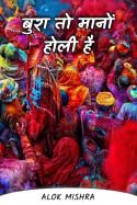 Alok Mishra द्वारा लिखित  बुरा तो मानों .... होली है ( व्यंग्य ) बुक Hindi में प्रकाशित