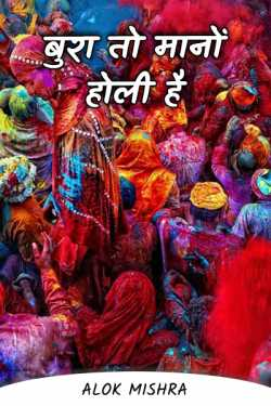 Bad as if .... Holi is (sarcasm) by Alok Mishra in Hindi