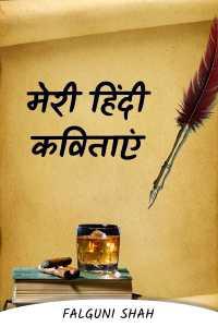 मेरी हिंदी कविताएं