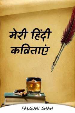 My hindi poems by Falguni Shah in Hindi