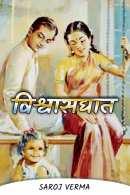 विश्वासघात--भाग(१७) नाम  Saroj Verma