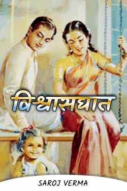 Vishwasghat - 14 by Saroj Verma in Hindi