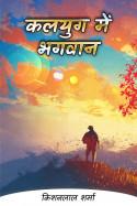 किशनलाल शर्मा द्वारा लिखित  कलयुग में भगवान बुक Hindi में प्रकाशित